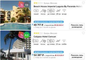 Горящий тур в Мексику из Москвы на неделю всего от 24500 рублей за человека