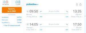 Кипр из Москвы всего от 6300 рублей