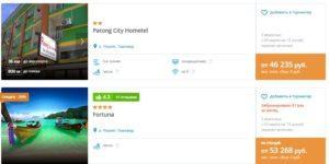 Горящие туры из Нижнего Новгорода во Вьетнам или Таиланд на 11 ночей от 22000/23000 рублей