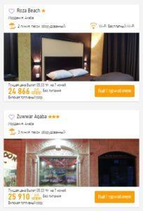 Бахрейн или Иордания из Москвы на неделю всего от 11500/12400 рублей