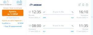 В самый разгар лета: прямые рейсы из Москвы в Грецию всего от 12тыс рублей
