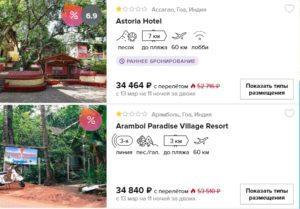 Тур в Индию из Краснодара на 10 ночей в марте всего от 17200 рублей!