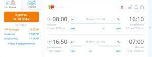 Полеты из Москвы в Марокко летом и осенью всего от 10650 рублей