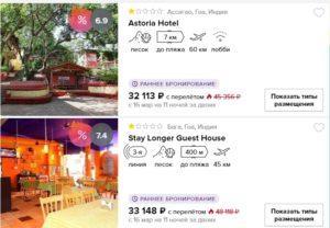 Тур в Индию из Воронежа на 11 ночей в марте всего от 15800 рублей