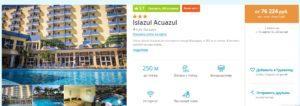 14 ночей на Кубе из Москвы всего от 38тыс рублей!