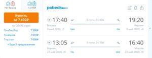 На 9 мая в Берлин! Прямые рейсы из Москвы всего от 7200 рублей