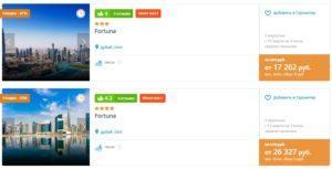 Туры на 3 ночи из Москвы и Питера в ОАЭ в марте всего за 8500 рублей