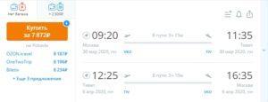 Полеты из Москвы и Питера в Черногорию весной всего от 7800 рублей туда-обратно