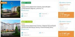 Туры в мае в Крым или Сочи из Москвы всего от 9000 рублей