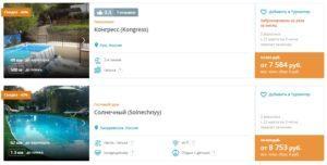 Горящий тур в Сочи из Москвы на 3 ночи всего от 3700 рублей