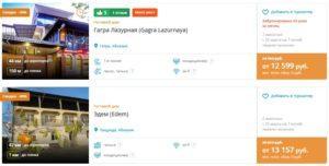 Весенние туры в Абхазию из Москвы на неделю всего от 6000/8000 тысяч рублей