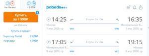 Много билетов от Победы всего за 999 рублей в одну сторону или от 1998 рублей туда-обратно