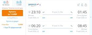 Прямые рейсы из Москвы в Сочи от Аэрофлота всего от 5600
