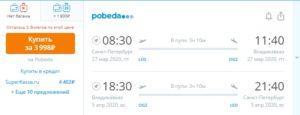 Варианты для Петербурга - полеты по России от 4000 рублей туда-обратно