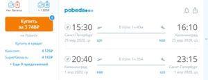 Полеты из Санкт-Петербурга в Калининград всего от 3700 туда-обратно