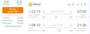 От S7: полеты из Москвы и Питера во Вьетнам всего от 24 тысяч рублей