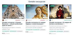 Путешествуйте не выходя из дома. Онлайн-экскурсии или как посетить  Вену за 330 рублей