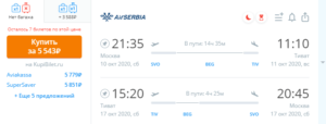 Дешевые билеты на Балканы от Air Serbia от 5500 рублей туда-обратно