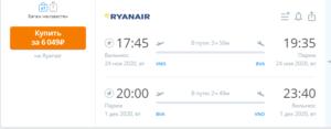 Из Петербурга в Вильнюс за 1600 рублей туда-обратно