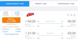 Мальта из Москвы на 23 февраля или 8 марта (2021!) от 11300 рублей туда-обратно