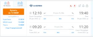 Из Санкт-Петербурга в Рим на Новый год за 13000 рублей туда-обратно!