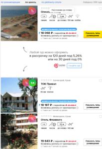 Тур из Санкт-Петербурга в Крым от 9000 руб/чел!