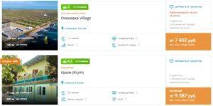 Туры из Москвы и Петербурга в Крым уже на июнь от 6800 рублей за двоих