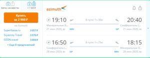 Подбор билетов из разных городов в Крым на конец июня-июль всего от 2960руб туда-обратно