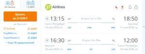 S7: Из Санкт-Петербурга в Таиланд в ноябре-декабре всего от 21тыс рублей