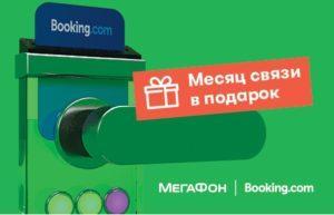 Сразу две акции от Booking!