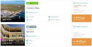 Туры в Крым с июня по сентябрь из РАЗНЫХ городов всего от 8000 рублей на двоих