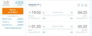 Прямые рейсы из Москвы в Индию от 22800 рублей