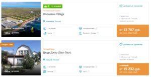 Туры в Крым из Красноярска, Омска и Самары от 13700 руб за двоих