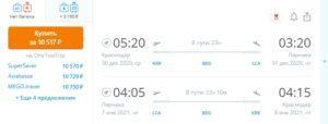 На Новый Год в Европу из Краснодара от 10500 рублей