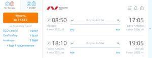 Распродажа Nordwind: билеты от 1199 рублей