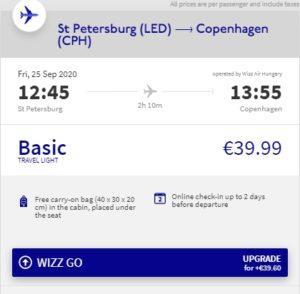 Новые направления от WizzAir из Петербурга: Зальцбург, Осло, Копенгаген, Стокгольм, Мальта