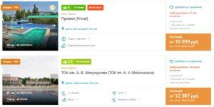 Крым на неделю с завтраками из Москвы от 5200руб/чел