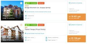 Туры из Казани в Анапу или на Красную Поляну от 8000руб/чел за неделю
