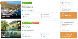 Неделя в Крыму из Москвы от 3900 руб/чел!