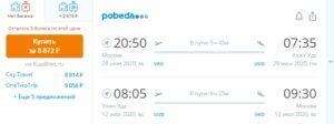 Из Москвы в Улан-Удэ (Байкал) от 8800 рублей туда-обратно