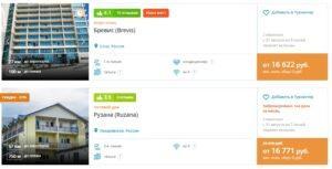 Тур в Сочи на конец августа-сентябрь из Москвы от 8000 руб/чел