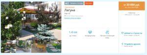 11 ночей в Крыму из Питера всего от 8000 рублей за человека!