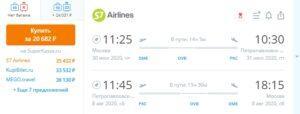 Из Москвы на Камчатку в июле-августе всего за 20680 рублей!
