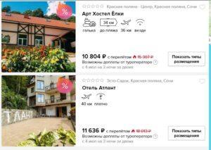 Короткие туры в Сочи из Москвы и Питера всего от 5300 рублей за человека