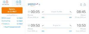 Из Москвы в Хакасию с Аэрофлотом за 12 000 туда-обратно