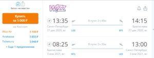 30% скидка от WizzAir только сегодня!