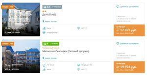 Тур в Анапу из Москвы на 10 ночей в августе  от 8900 рублей за человека