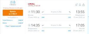 Из Москвы во Владикавказ всего за 2000 рублей туда-обратно с багажом!