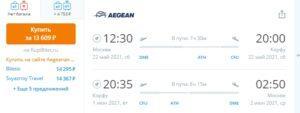 Много билетов в Грецию из Москвы на год вперед от 9300 рублей!