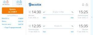 Из Москвы в Калининград в августе за 3430 рублей туда-обратно